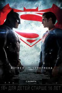 Супермен все части подряд