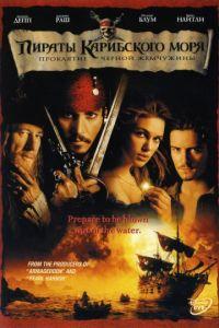 Пираты Карибского моря все части подряд