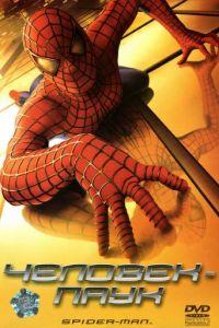 Человек-паук все части подряд