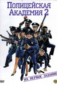Полицейская академия все части подряд