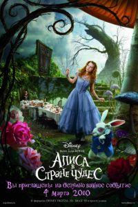 Алиса в Стране чудес все части подряд
