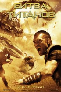Битва Титанов все части подряд
